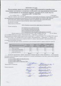 protokol-rassmotreniya-zayavok-na-lestnicexod