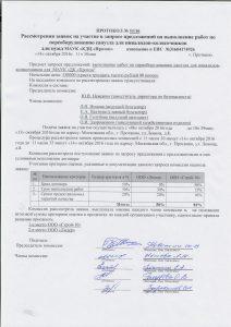 protokol-rassmotreniya-zayavok-pereoborudovanie-sanuzla