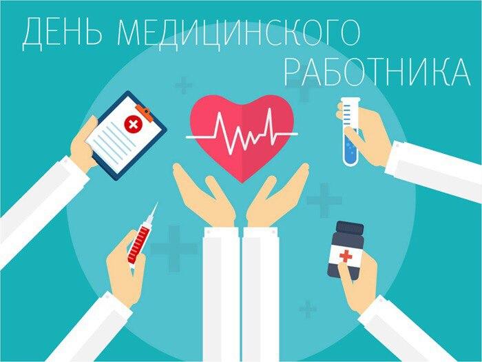 День медика в июне когда в 2018