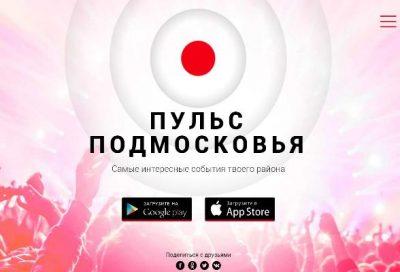 Пульс Подмосковья