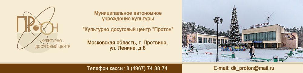"""МАУК """"КДЦ """"ПРОТОН"""""""