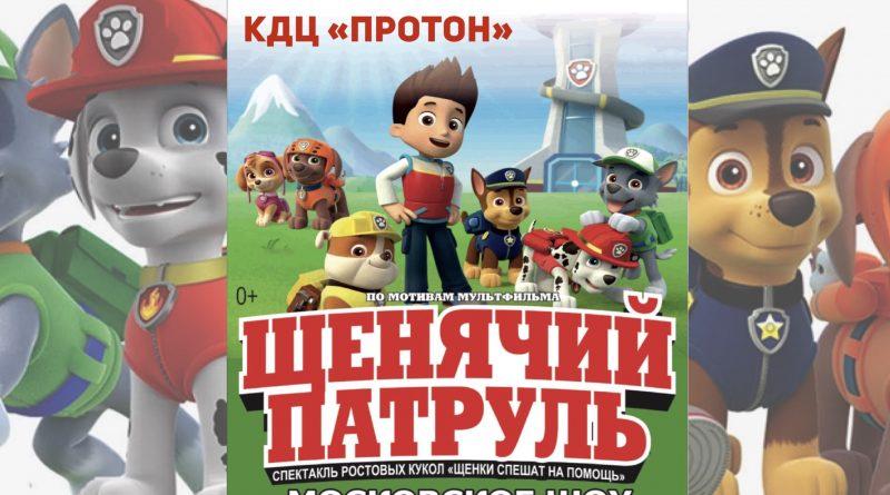 Московское шоу ростовых кукол «Щенки спешат на помощь»