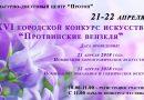Фестиваль «Протвинские вензеля»