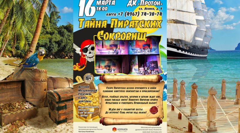 «Тайны пиратских сокровищ» 16 марта, 18.00