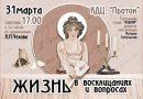 Спектакль по произведениям Чехова 31 марта