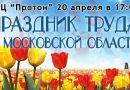 Праздник труда в Московской области