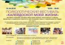 Психологический фестиваль 1 апреля, с 12.00