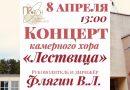 Камерный хор «Лествица» 8 апреля, 13.00