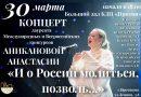 Концерт Аникановой Анастасии 30 марта, 18.00