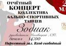 «Зодиак», отчётный концерт
