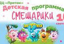 Детская программа «Смешарики»