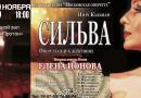 «Сильва» 23 ноября в КДЦ «Протон»
