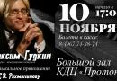 Максим Гудкин