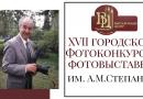 Фотоконкурс имени А.М. Степанца