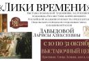 Новая выставка «Лики времени»