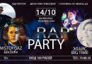 Rap Party и дискотека для старшеклассников