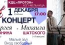 Концерт бардов из г.Тула