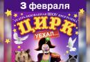 Театрализованное шоу «Цирк уехал…»
