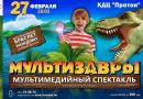 27.02. мультимедийное шоу «МультиЗавры»