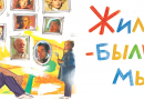 19.03 К/Ф Жили-были мы