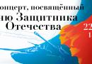 22.02. Праздничный концерт, посвященный Дню Защитника Отечества