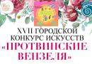 20.04-21.04 XVII городской конкурс искусств «Протвинские Вензеля»