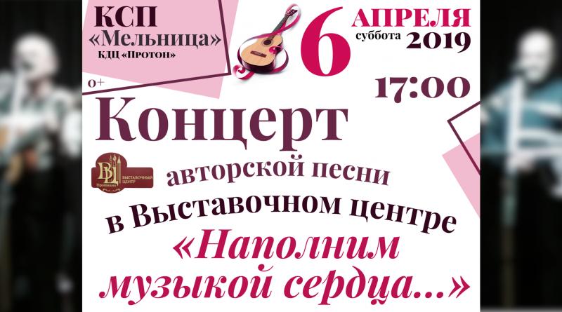 Концерт авторской песни в Выставочном центре