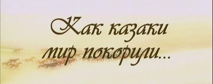 2.04. Кинопоказ: «Как казаки мир покорили…»