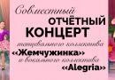 31.03 Совместный отчётный концерт