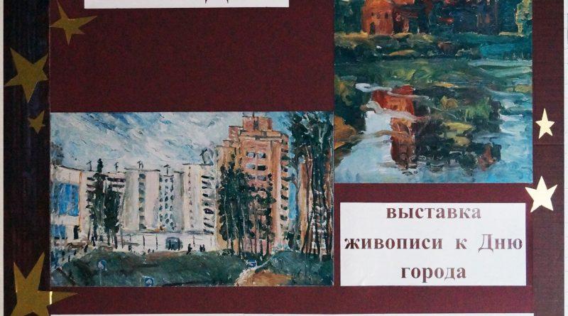 26.04-25.05 Выставка художников Помеловых