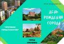 День города Протвино 2019