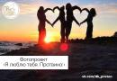 5.06-5.07 Фотопроект «Я люблю тебя,Протвино!»