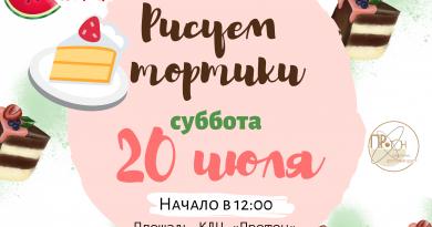 20.07 Рисуем тортики!