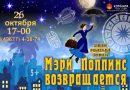 26.10 Спектакль «Мэри Поппинс»