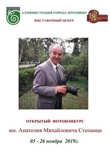 5.11-26.11 XVIII ежегодный открытый городской фотоконкурс посвященный памяти А.М. Степанца