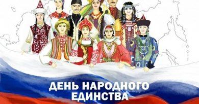 5.11 Концерт, посвящённый Дню Народного единства