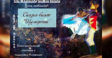 24.11 Сказка-балет «Щелкунчик»