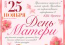 25.11. Концерт, посвящённый Дню Матери
