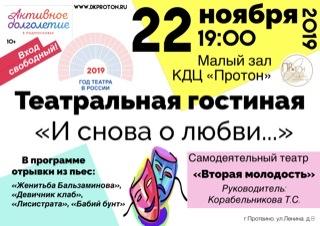 22.11 Театральная гостиная